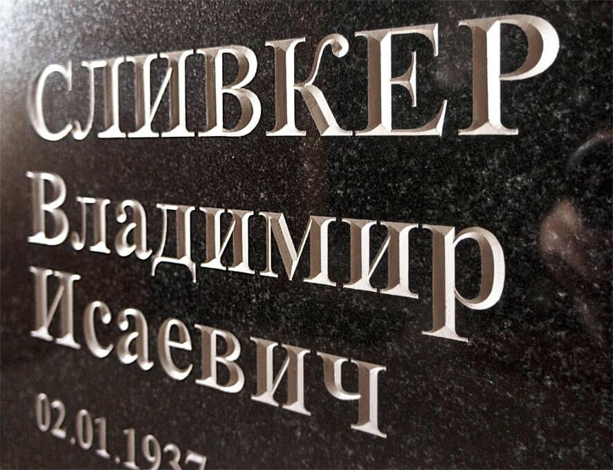 Гравировка на памятник в можайске